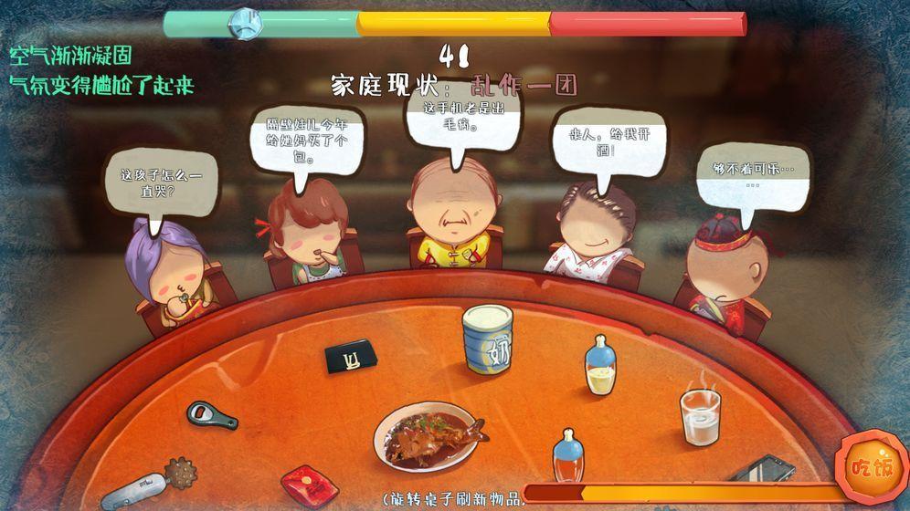 抖音家宴游戏官方安卓版图片2