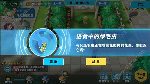 口袋妖怪letsgo手游玩法地图评测 口袋妖怪letsgo手游好玩么[多图]图片4