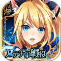 圣剑战姬手机版 V1.0.0