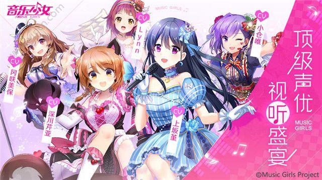 音乐少女手游3月14日星梦首测开启 12位偶像女团由你打造[多图]图片3