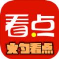 火勺看点app官方手机版下载 v1.0.0