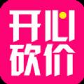 开心砍价app手机版下载 v1.1.0