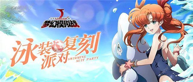梦幻模拟战手游3月14日更新爆料 魔剑的余波开启/泳装派对复刻上线[多图]图片1