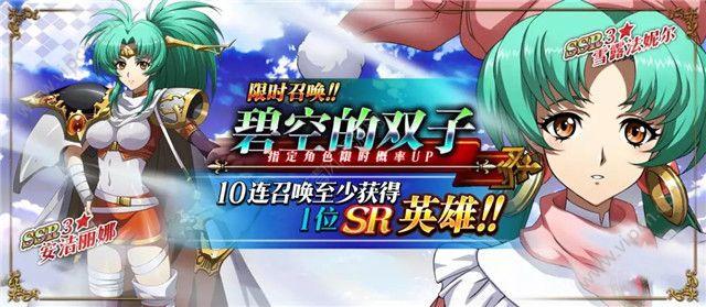 梦幻模拟战手游3月14日更新爆料 魔剑的余波开启/泳装派对复刻上线图片3