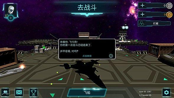 太空前线游戏图片3