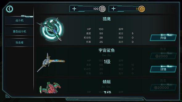 太空前线游戏图2