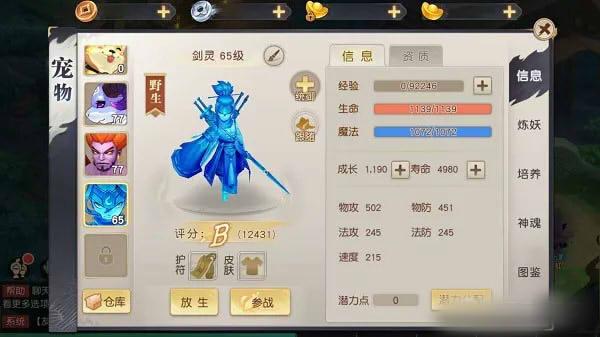 火王手游宠物剑灵培养图文攻略[多图]