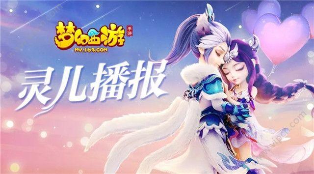梦幻西游手游3月13日新版本更新公告 新增第二套奇经八脉/九黎之墟优化图片1