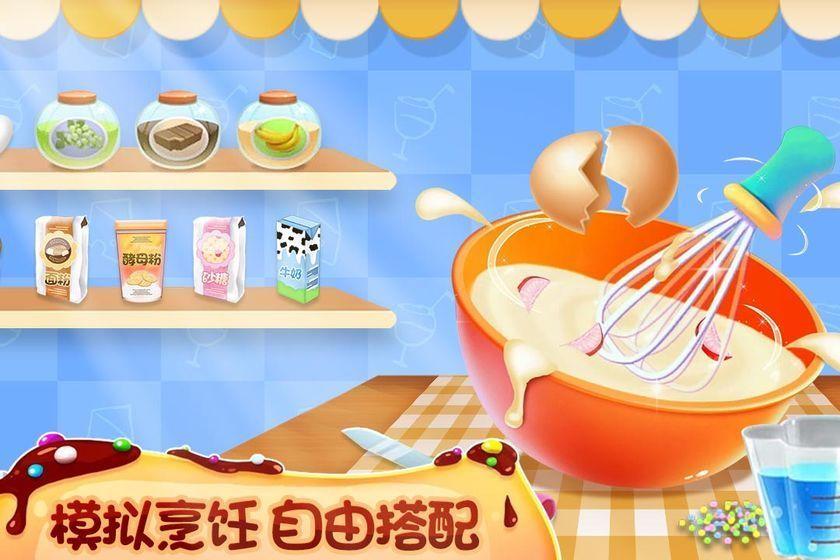 我的蛋糕店美食家安卓版图片1