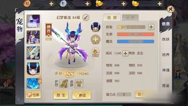 火王手游平民玩家免费获取神兽方法[多图]