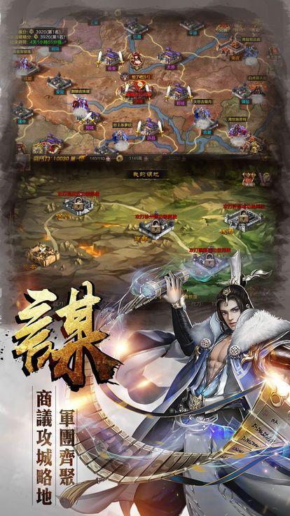 龙城三国官网版图片1