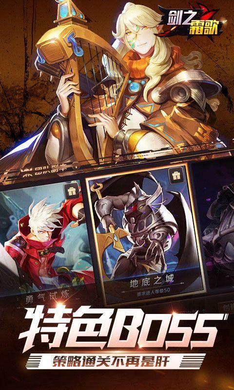 剑之霜歌官网版图片1