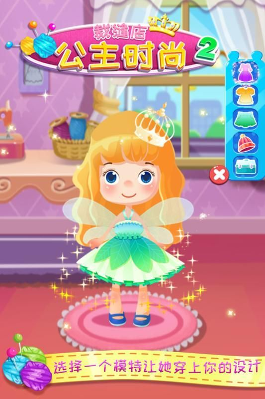 公主时尚裁缝店2游戏图片1