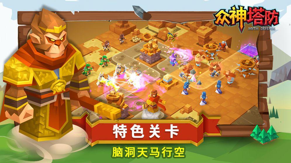 众神塔防神话保卫战安卓版图片1