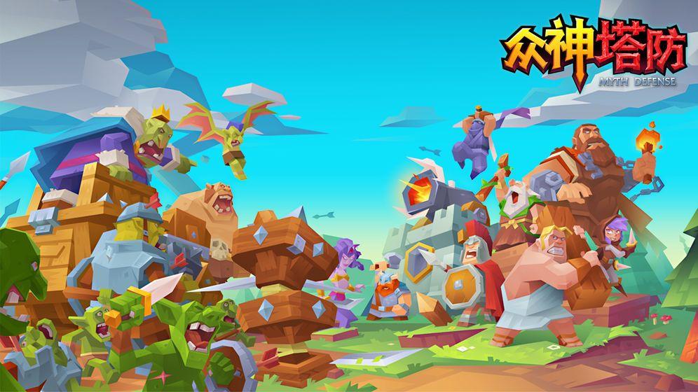 众神塔防神话保卫战安卓版图片2
