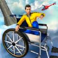抖音高空轮椅游戏安卓版