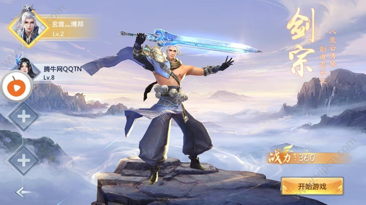剑玄录手游图片1
