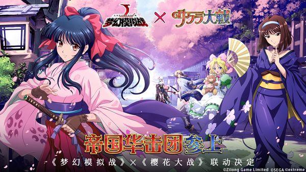 梦幻模拟战手游x樱花大战 时光交错4月25日联动开始[多图]图片2