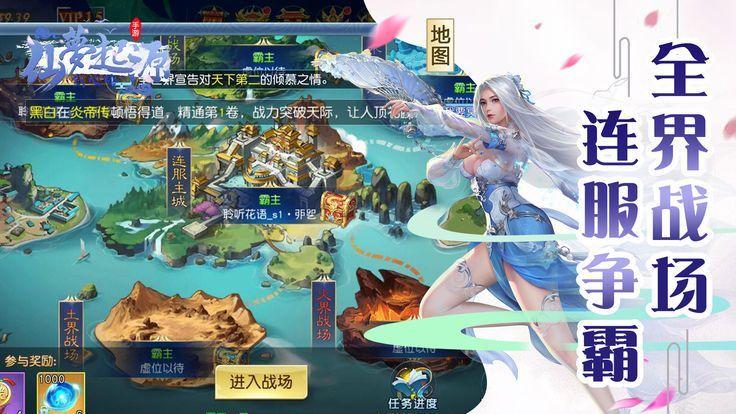 仙梦起源游戏图片1
