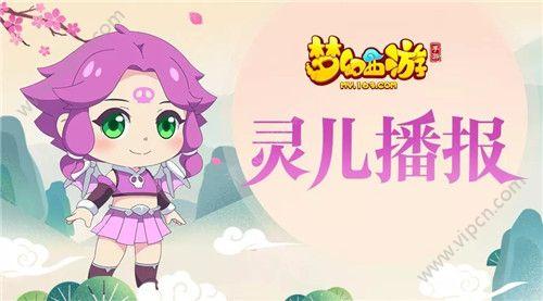 梦幻西游手游4月24日新版本更新[多图]图片1