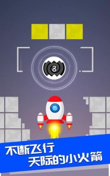 盘他吧火箭安卓版图片1