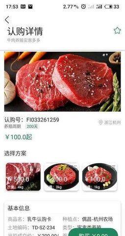 偶昌农场app图片1