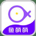 鱼萌萌手机贷款APP官方下载 v1.0.1