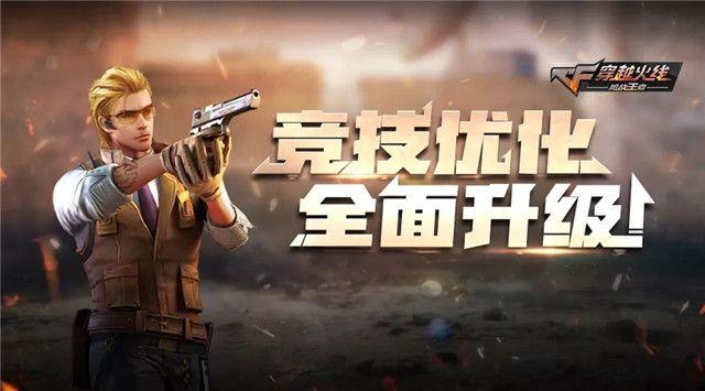 穿越火线枪战王者5月新版本爆料第一弹 awm枪模前移/击杀震动开启[多图]图片1