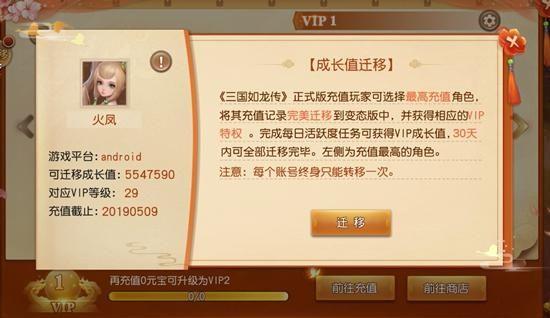 三国如龙传手游官网变态服5月16日上线 vip15免费送[多图]图片8