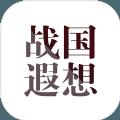 战国遐想游戏手机版 v0.5.4