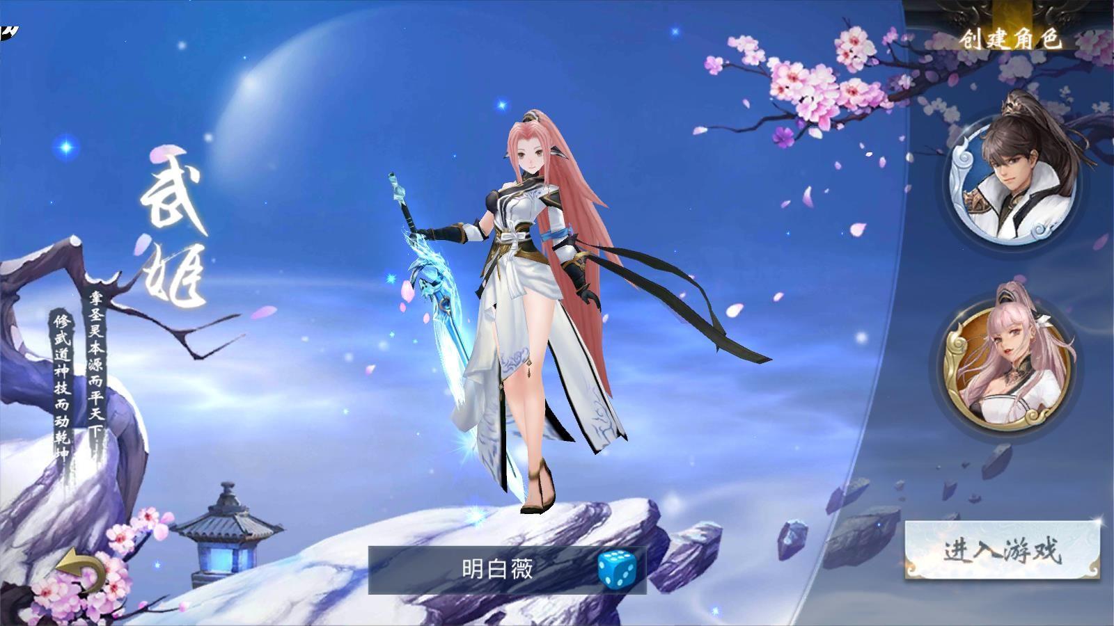 紫青霜剑手游图片1