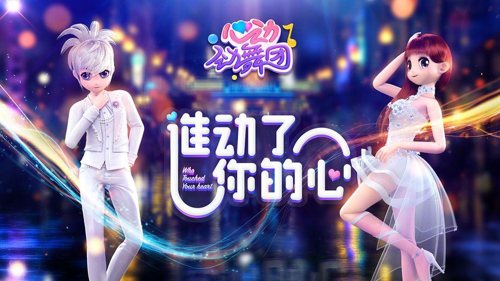 心动劲舞团iOS版图片2