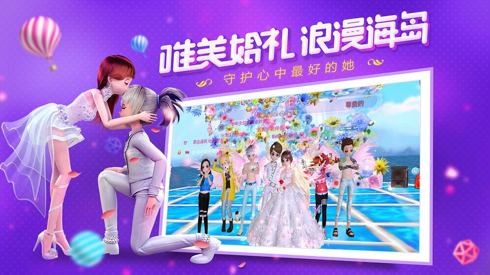 心动劲舞团iOS版图片1