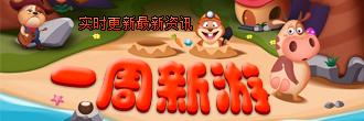 2017年9.25-10.2一周新游推荐