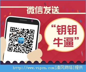 WIFI万能钥匙pc版激活码怎么获取?wifi万能钥匙微信激活码活取图文教程[多图]图片2