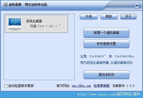 阿尔法虚拟桌面 v1.0.2 绿色版