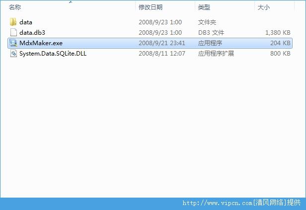 MDict词库可视化编辑器 Mdx Source File Make