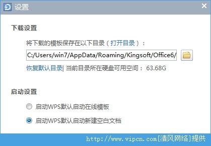 WPS2013抢鲜版在线模板怎么去掉?[多图]图片4