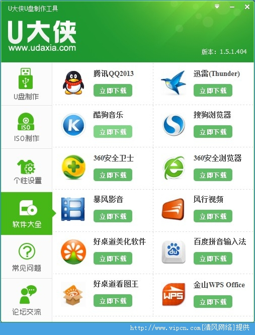 U大侠一键U盘装系统工具官方版 V2.2.20.604