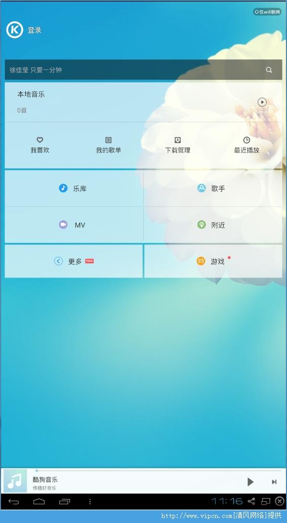 酷狗音乐播放器2014安卓版 v8.8.0