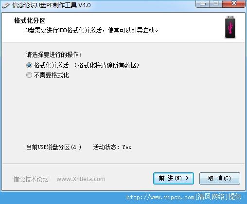 信念论坛U盘PE制作工具官方版下载| 信念论坛