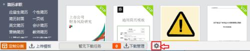 WPS2013抢鲜版在线模板怎么去掉?[多图]图片3