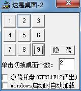 双心虚拟桌面 v1.0 官方免费版