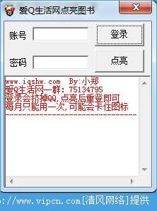 爱Q生活网点亮图书官方版下载 爱Q生活网点亮图书官方版 V1.0 绿色图片