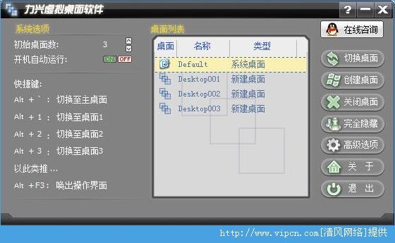 力兴虚拟桌面软件官方版 v1.0.0.2 安装版