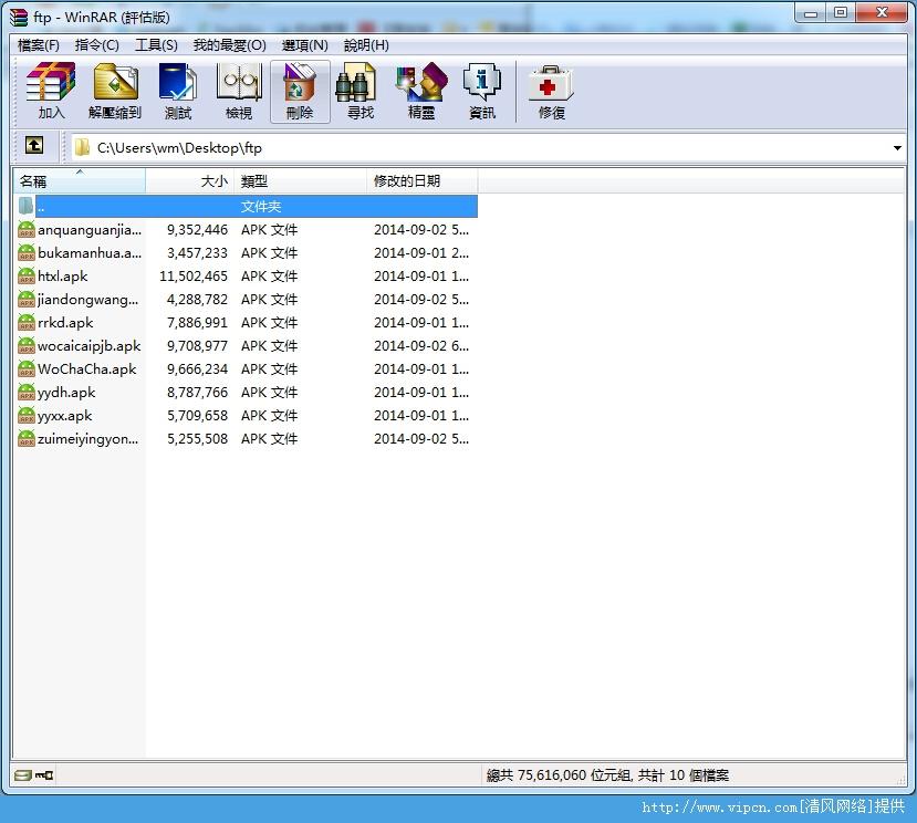 WinRAR 5.11 官方正式版 中文版