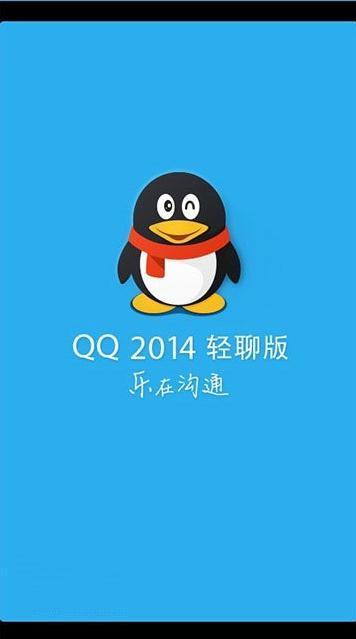 QQ2014 轻聊版 官方最新安卓版 v1.0.0.116
