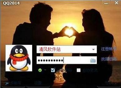 腾讯QQ2014正式版 官方 beta6(9284) 安装版